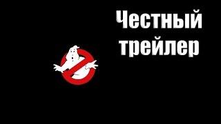 Честный трейлер  - Охотники за привидениями 2016