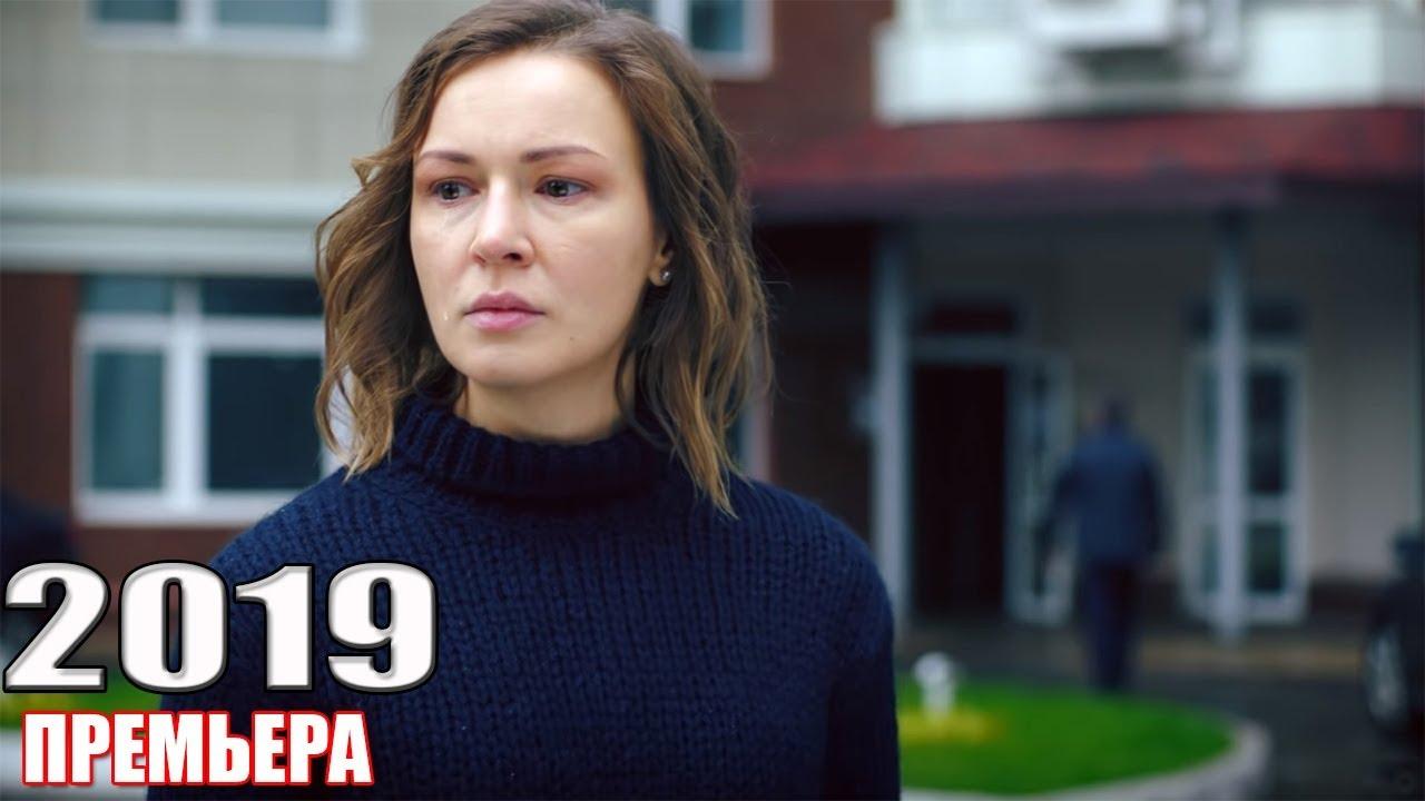 взорвавшая премьера мой любимый призрак русские мелодрамы 2018 фильмы Hd 2018