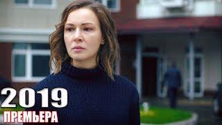 ВЗОРВАВШАЯ премьера! МОЙ ЛЮБИМЫЙ ПРИЗРАК Русские мелодрамы 2018, фильмы HD 2018