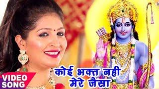 SUPERHIT राम भजन 2017 - Koi Bhakt Nahi - Raur Mahima Nirala - Radha Pandey - Bhojpuri Ram Bhajan