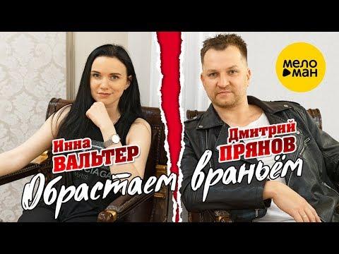 Инна Вальтер и Дмитрий Прянов - Обрастаем враньём (Studio Video)  ПРЕМЬЕРА !!! 2019