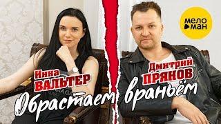 Смотреть клип Инна Вальтер И Дмитрий Прянов - Обрастаем Враньём