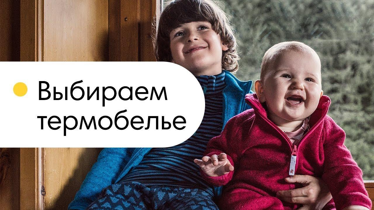 Детская одежда рейма официально в украине. Официальный интернет магазин рейма – идеальное место, где каждый родитель может купить высококачественную детскую одежду легендарного финского бренда, история существования которого насчитывает более 70 лет. О компании reima.