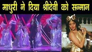 Madhuri Dixit's Tribute To Sridevi With HAWA HAWAI - Lux Golden Rose Awards 2018