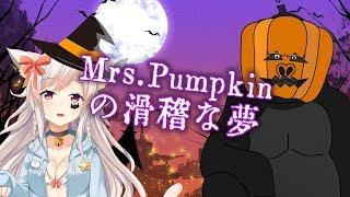 ゴリラ×ちくわオンステージ「Mrs Pumpkinの滑稽な夢/ハチ」
