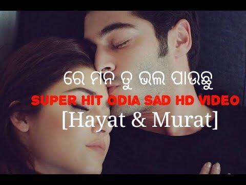 RE MANA TU BHALA PAUCHU| Romantic Odia Song