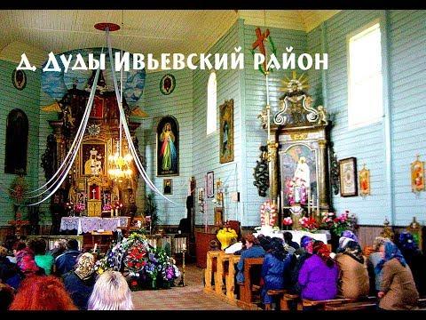 Дуды Ивьевский район, служба в костёле Рождества Девы Марии