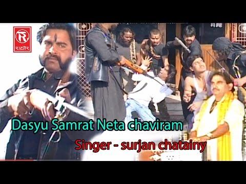 Dasyu Samrat Neta chaviram || दस्यु सम्राट नेता छविराम || surjan chatainy || Kissa Lok Katha
