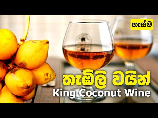 King Coconut Wine ( තැඹිලි වයින් )