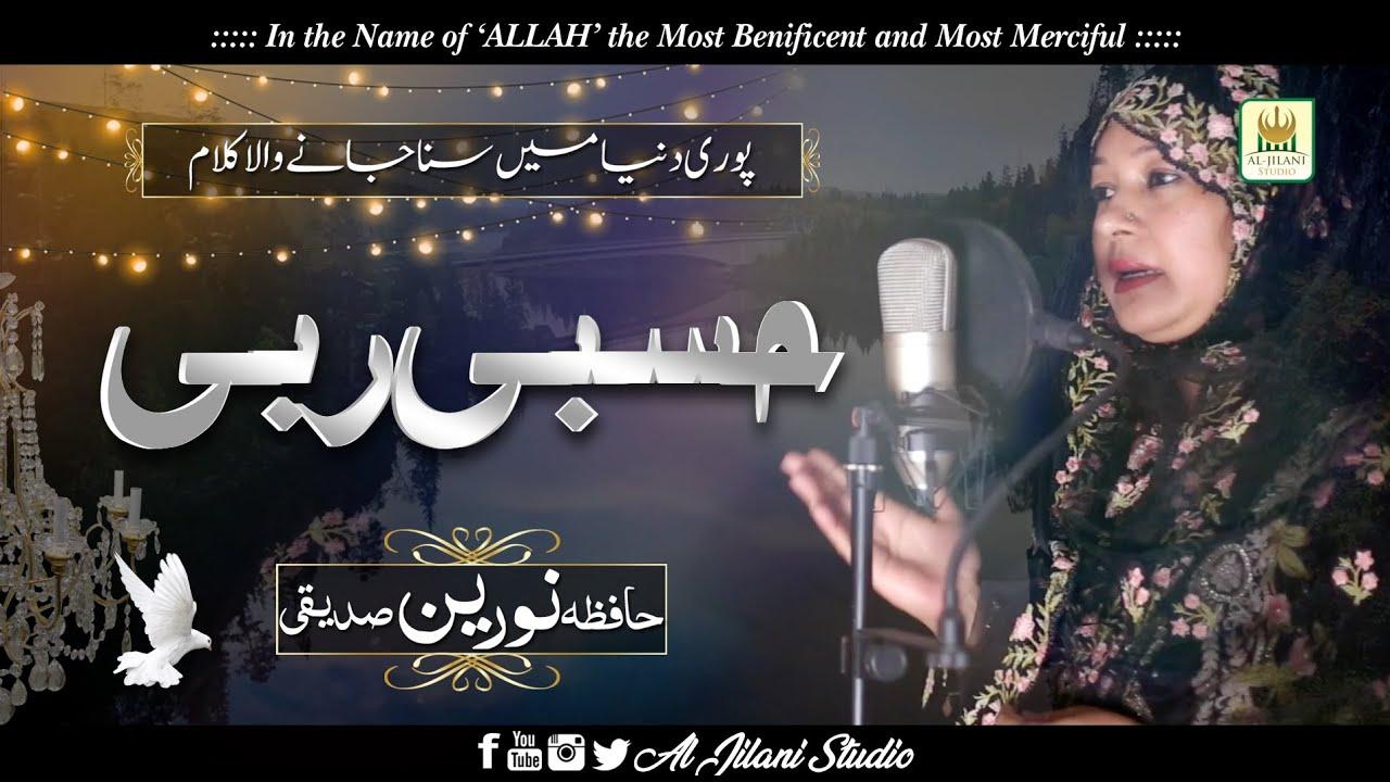 Download New Naat 2019 - Tere Sadqe Mein Aqa - Hasbi Rabbi - Hafiza Naureen Siddiqui - R&R Al Jilani Studio