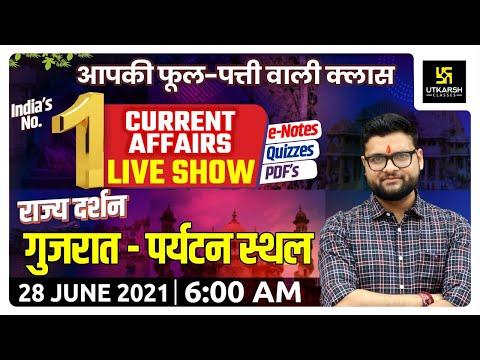 28 June   Daily Current Affairs #586   News Analysis   Rajya Darshan: Gujarat   By Kumar Gaurav Sir