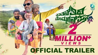 Thatana Thiti Mommagana Prastha Official Trailer | Century Gowda, Gadappa| Kannada Movie 2017