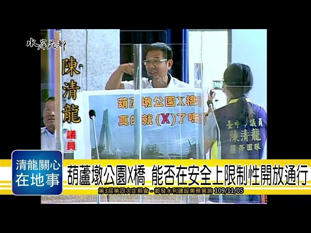 臺中市議會第三屆第四次定期會-都發水利建設業務質詢-陳清龍議員