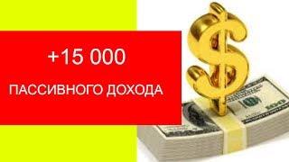 Пассивный Заработок в Интернете. Дополнительный Доход от 15000 Рублей | Сайты Заработка на Автопилоте