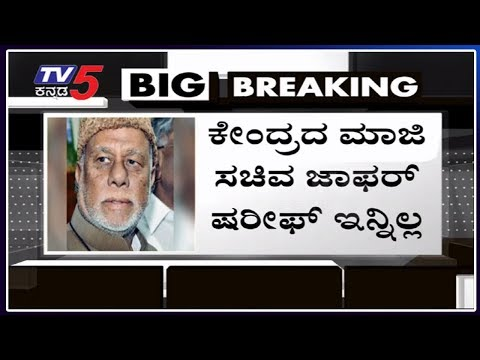 Former Union Minister Jaffer Sharief Is No More | TV5 Kannada