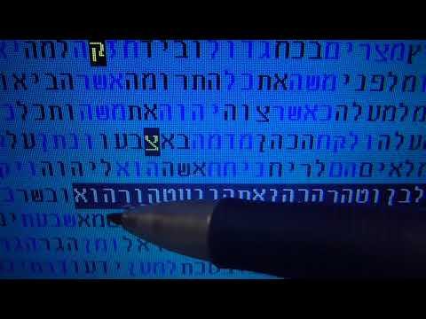 """הסימן  האחרון  למשיח -  ממשל  ישראל -  תשע""""ח   בקודים  בתורה"""