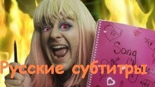 (русские субтитры) Taylor Swift I Knew You Were Trouble Parody