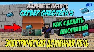 Minecraft GregTech 5 Электрическая Доменная печь Как сделать Алюминий GregTech 5