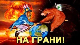 Третья Мировая Война могла НАЧАТЬСЯ 7 раз » Россия и США