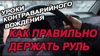 Как правильно держать руль (Автотема ТВ)(, 2013-08-28T20:52:21.000Z)