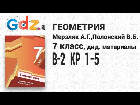 КР 1-5, В-2 - Геометрия 7 класс Мерзляк дидактические материалы