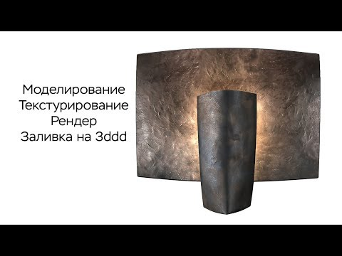 Создание 3d модели бра и заливка на 3ddd.ru