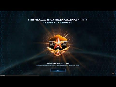 ★ Гайд по Протоссам StarCraft 2 HoTS от ZERGTV - Даю уроки по SC2 (в описании) ★