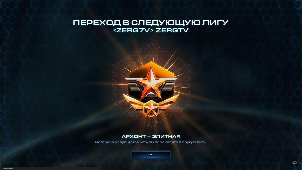 Гайд по Протоссам StarCraft 2 HoTS от ZERGTV - Даю уроки ...