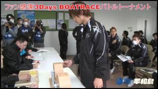 ボートレース平和島 http://www.heiwajima.gr.jp/ ファン感謝3Days BOAT...