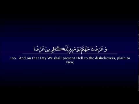 Surah Kahf | Khalifa at-Tunaiji سورة الكهف | خليفة الطنيجي