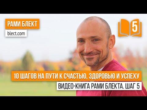 5 шаг. Видео-книга Рами Блекта - «10 шагов на пути к счастью, здоровью и успеху».
