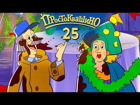 Новое ПРОСТОКВАШИНО 2019 - Премьера 25 й серии - Корпоратив - Союзмультфильм 2019