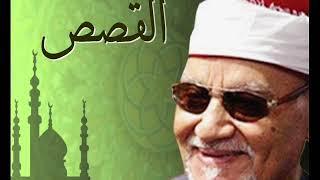 تلاوة مباركة بجودة عالية من سورة القصص للكروان الشيخ أبوالعينين شعيشع رحمه الله روائع كبار القراء