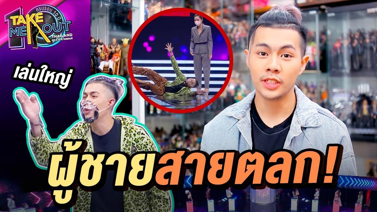 บอกเลยหนุ่มโสดคนนี้ อยู่แล้วด้วยจะพบกับความมันส์ไปตลอดชีวิต l Highlight Take Me Out Thailand SS18