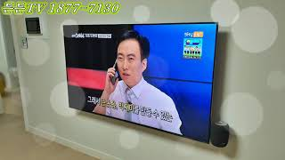 강북구벽걸이TV LG65SM8600PUA 북한산SK뷰벽…