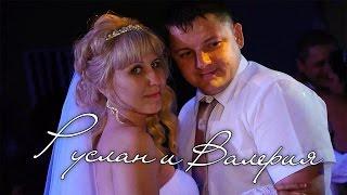 Свадьба Руслана и Валерии (банкет)