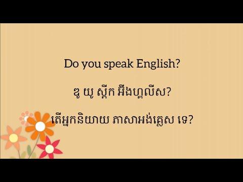 🇺🇸 រៀនភាសាអង់គ្លេស-សន្ទនា/Learn English-conversation/4,5,6,7,9