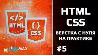 HTML/CSS верстка с нуля на практике. Урок #5. Этапы создания веб сайта +Изучим HTML теги - ul, li