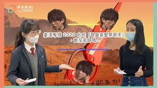 Publication Date: 2021-02-16 | Video Title: 【全港學生 1vs1 演辯之星挑戰賽(中學組)】姜濤奪得 2