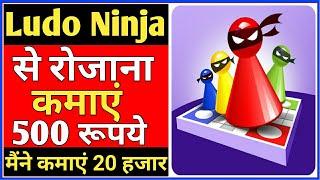 Ludo Ninja Se Paise Kaise Kamaye | How To Earn Money From Ludo Ninja screenshot 5