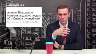 Навальный на допросе в СК - впечатления и возможное уголовное дело
