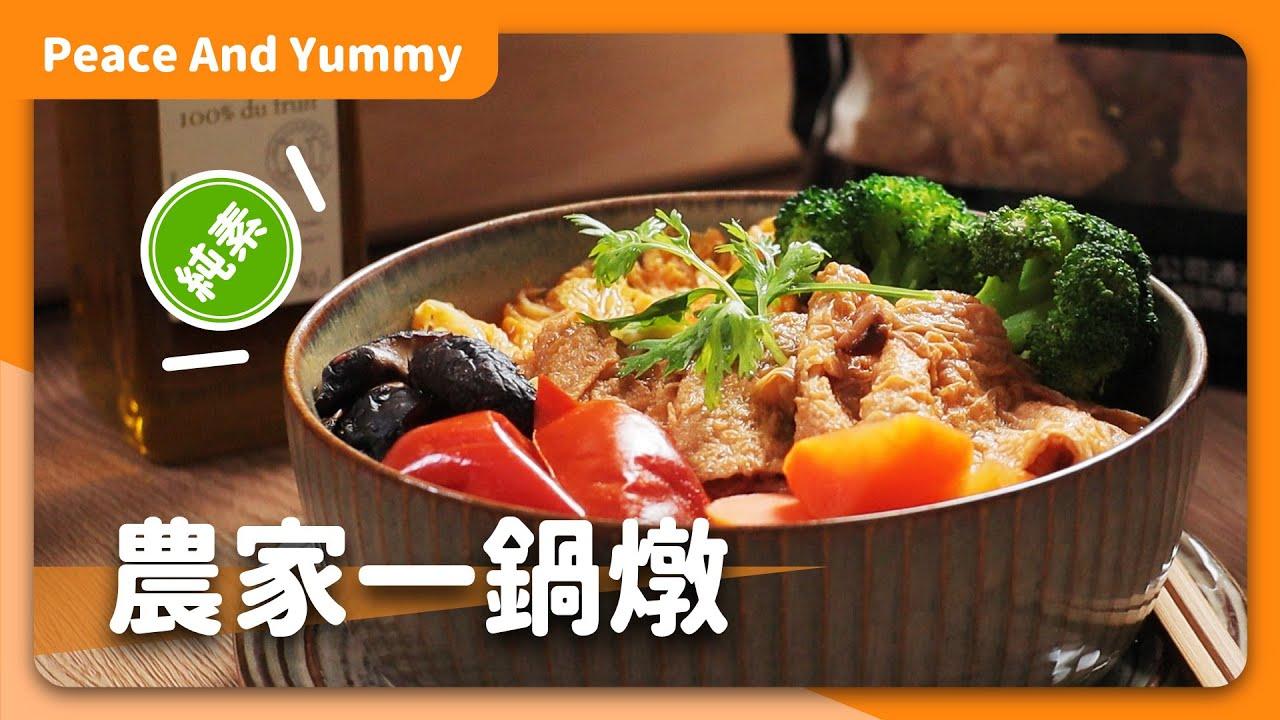 素食農家一鍋燉:是燉菜也是湯品!團聚少不了的鍋物好夥伴|素食 純素 全素|素食料理超簡單