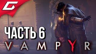 VAMPYR ➤ Прохождение #6 ➤ НОВАЯ ЗАРАЗА