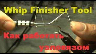 видео как работать узловязом How To Use a Whip Finisher Tool for Fly Tying