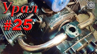 Мотоцикл Урал 25 Переходник под один карбюратор