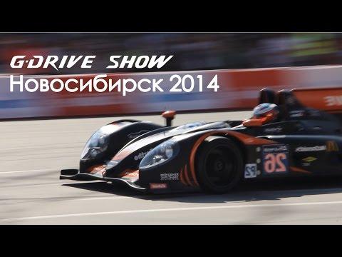G-Drive Show Новосибирск