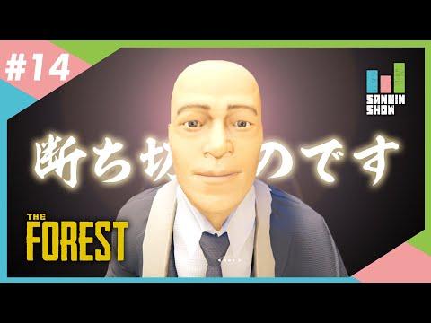 これぞ究極の選択【The Forest】#14 END