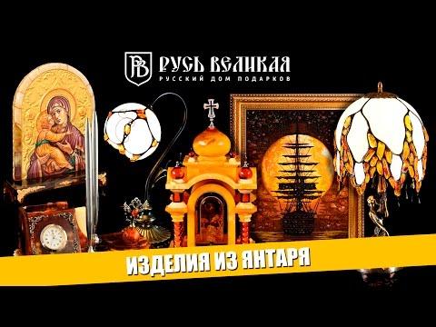 Янтарь. Русь Великая. Магазин подарков и сувениров