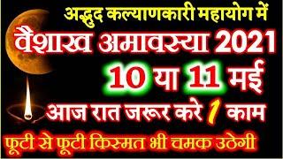 May Amavasya 2021 Date | Vaishakh Amavasya 2021 Kab Hai | मई भौमवती अमावस्या शुभ मुहूर्त 2021 उपाय