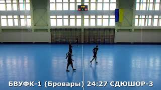 Гандбол. СДЮШОР-3 (Зап.) - БВУФК-1 (Бров.) - 35:33 (2-й тайм). Детская лига, г. Киев, 2001-02 г. р.